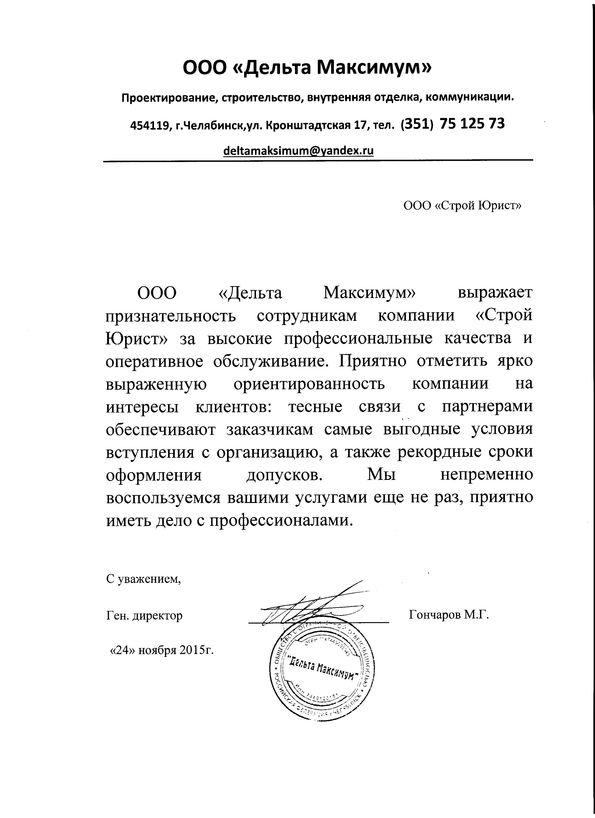 Стоимость регистрации ооо в ульяновске как выбрать название для ооо при регистрации
